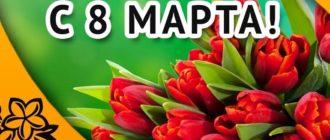 Как отдыхаем в марте 2022: официальные выходные и календарь