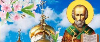 День Святого Николая в мае 2020: история, традиции и приметы
