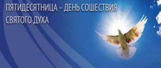 Духов день 2020 года: какого числа у православных