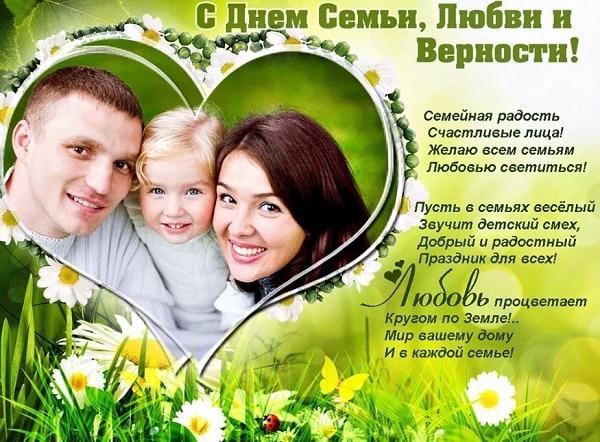 Поздравления с днем любви семьи и верности