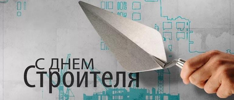 День строителя в 2021 году: какого числа в России
