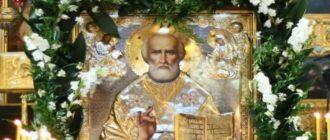 Рождество Николая Чудотворца 11 августа 2020 года: традиции