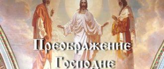Преображение Господне: что нельзя делать в этот день и что можно