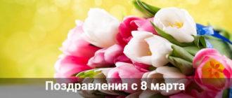 Поздравления с 8 марта 2020 в стихах и прозе