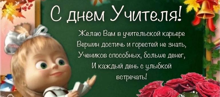 День учителя в 2021 году: какого числа праздник в России