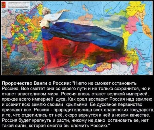 Ванга: Пророчества для России