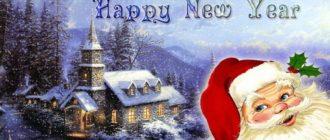Поздравления на Старый Новый Год 2021: в стихах и прозе