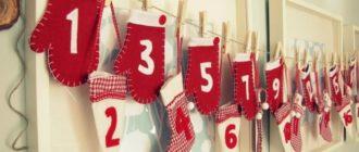 Адвент-календарь 2021 для детей своими руками
