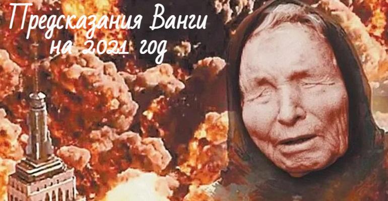 Ванга: предсказания на 2021 год для России, Украины и о событиях в мире дословно