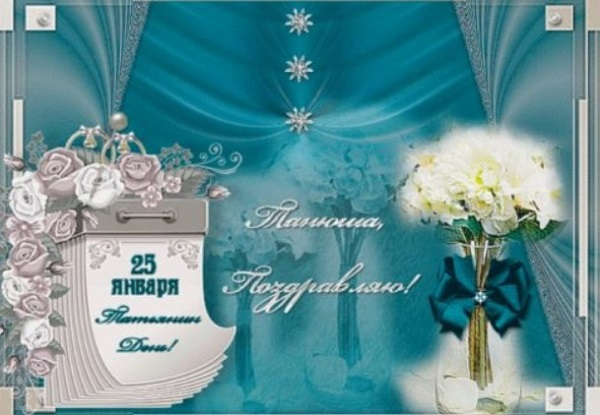 Поздравление 25 января