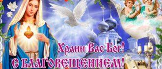 Благовещенье в 2021 году: какого числа у православных