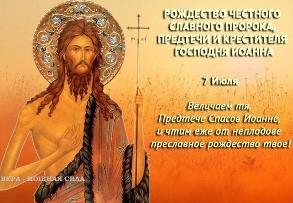 Рождество Иоанна Предтечи - молитва