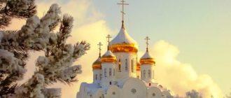 Церковные праздники в декабре 2020: православный календарь