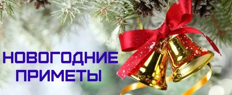 Приметы на Новый год 2021 Быка на удачу, деньги, любовь