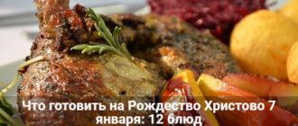 Что готовить на Рождество Христово 7 января: 12 блюд по традиции