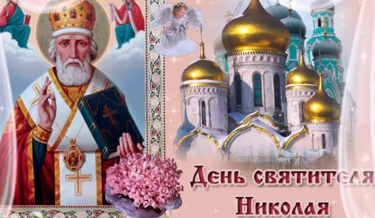 Николай Чудотворец: когда будет праздник в 2021 году