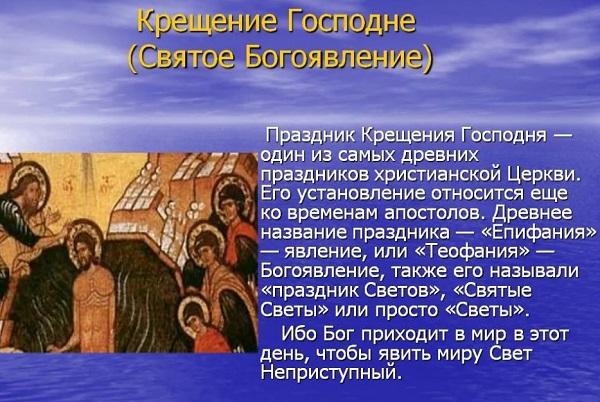 Смысл Крещения Господне
