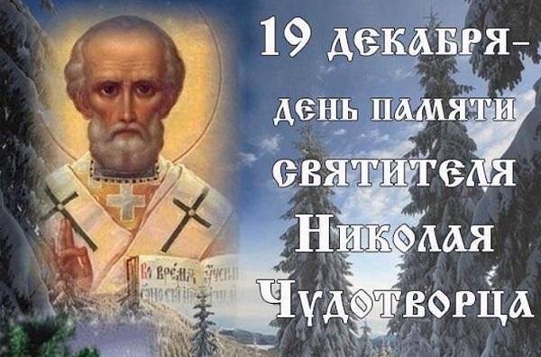 19 декабря Никола Зимний
