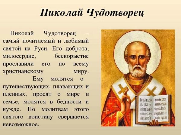 Святой Угодник