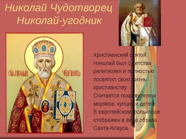 Николай Чудотворец и Угодник