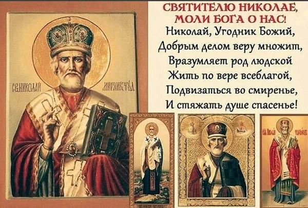 Николай Чудотворец: кому помогает