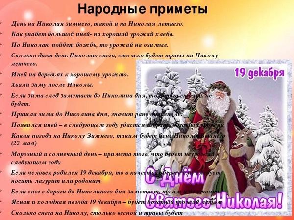Николай Чудотворец: приметы дня