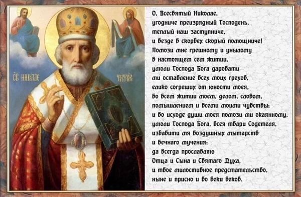 Молитва Николаю Чудотворцу о помощи в делах, замужестве и о выздоровлении