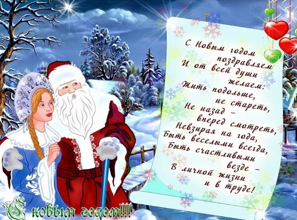 Короткие поздравления с Новым годом 2021 от Деда Мороза