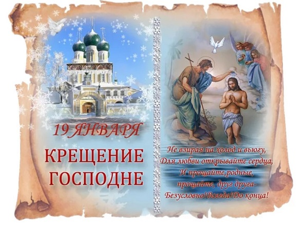 19 января Крещение 2020