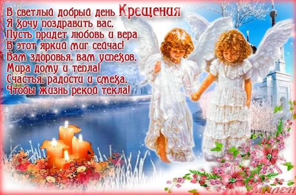 Поздравления с Крещением Господним 2021