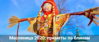 Масленица 2020: приметы по блинам