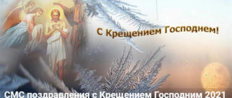 СМС поздравления с Крещением Господним 2021 короткие и красивые