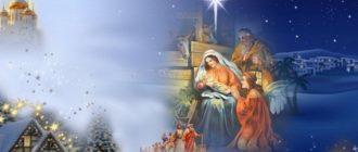 Поздравления с Рождеством Христовым 2021: в стихах и прозе
