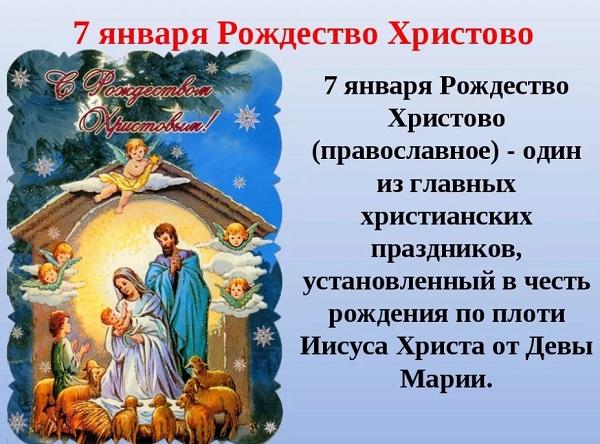 Рождество Христово 2021: традиции