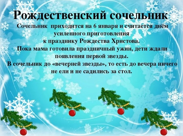 Что нельзя делать на Рождество: приметы