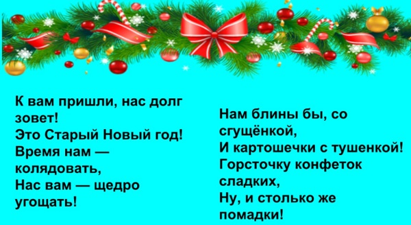 Колядки на Старый Новый год