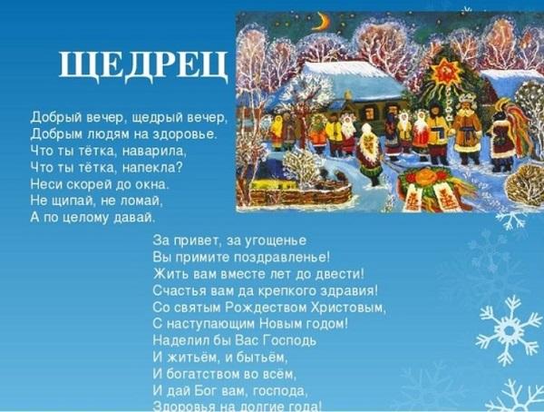 Детские Колядки на Старый Новый год