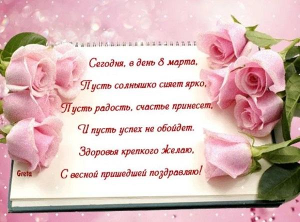 Поздравления с 8 марта: короткие и красивые в стихах и прозе
