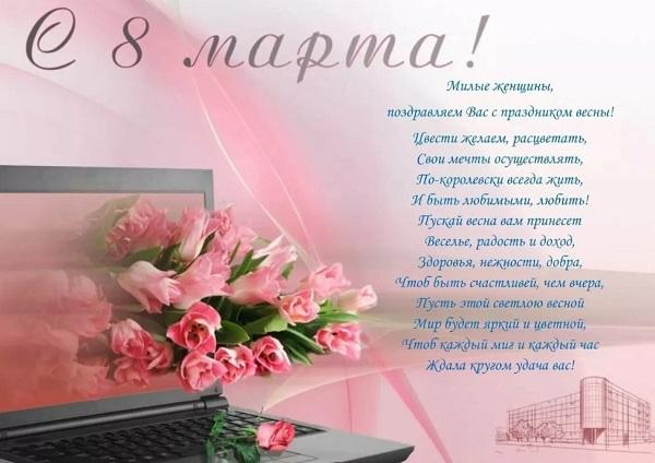Букет цветов - открытка со стихами