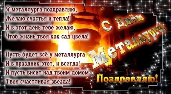 День Металлурга в 2021 году: какого числа в России