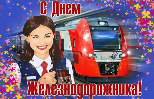 День железнодорожника в 2021 году какого числа